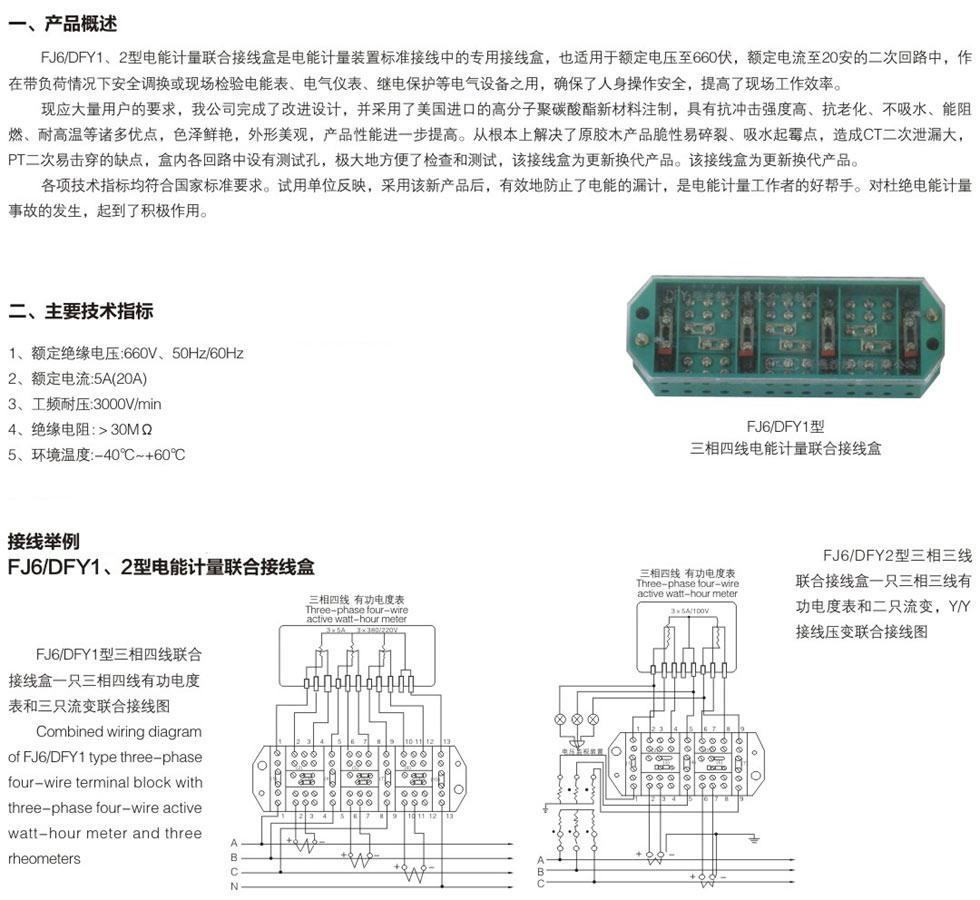 fj6/dfy1,2型电能计量联合接线盒-浙江海都电气有限