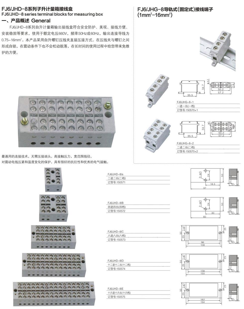 fj6/jhd-8系列自升计量箱输出接线盒